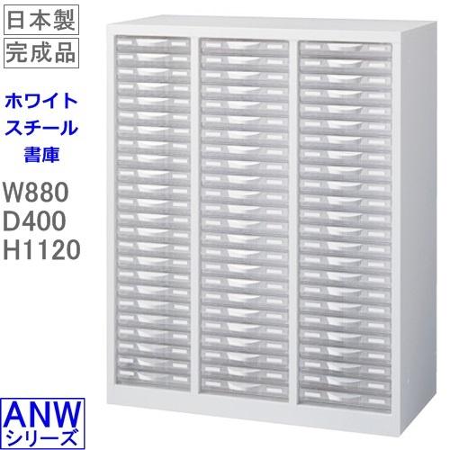 【送料無料】ANW-N34P72 整理ケース浅型【プラスチック引出し】(下置用)/ホワイト アジャスター付 S62425【オフィス家具/収納家具/書庫/書棚】