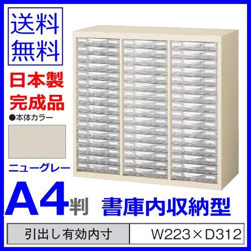 d643c38da9 楽天市場】【送料無料】A4G-P316S /A4判整理ケースA4判3列浅型16段 ...