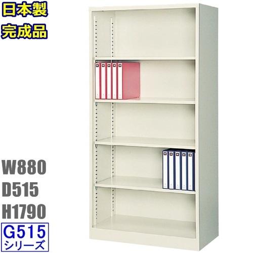 【D515】G-365・OPオープン書庫ロングスチールオープン書棚/鍵付【地域限定設置サービス中】【日本製】【送料無料】【メーカー品】【国産品】【完成品】オフィス家具/スチール収納/事務所/キャビネット