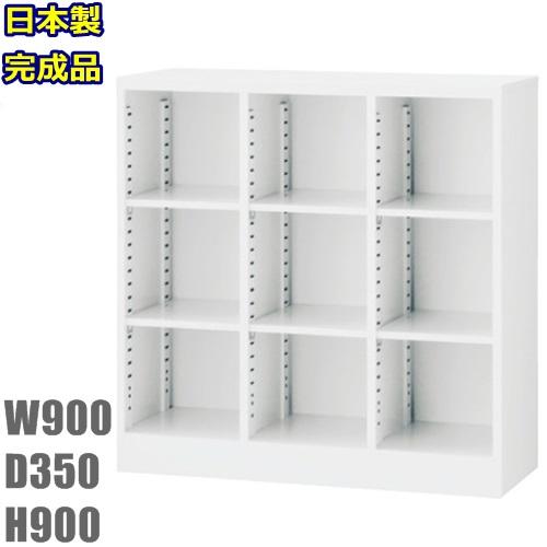 SBKW-9【送料無料】3列オープン書庫3列3段/H900/可動棚タイプ書庫/スチール棚/下駄箱/9人用シューズボックス※オープンタイプ(S66304)オフィス/工場/完成品/日本製/オフィス家具/収納/ロッカーホワイト色, AQUASWISS JAPAN:e7a6405d --- reisotel.com