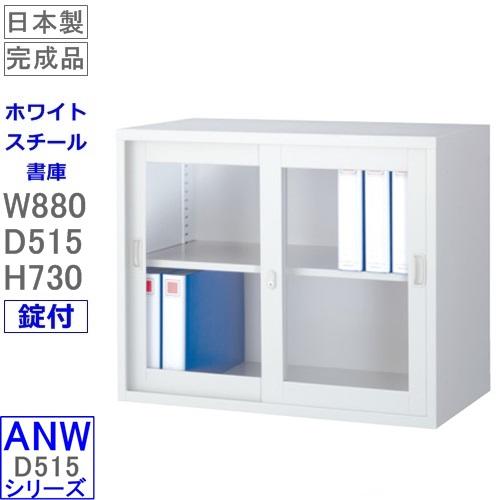 【送料無料】ANW-325G ガラス引戸書庫(上置用)/ホワイト 錠付【オフィス家具/収納家具/引違書庫/書棚】日本製/完成品