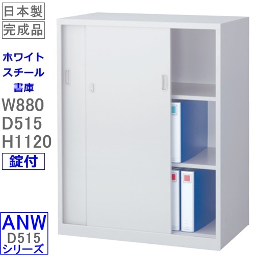 【送料無料】ANW-345S 引戸書庫(下置用)/ホワイト アジャスター付、錠付【オフィス家具/収納家具/引違書庫/書棚】日本製/完成品