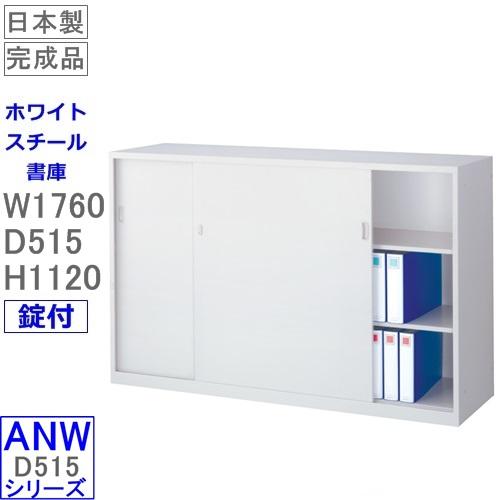 【送料無料】ANW-645S 引戸書庫(下置用)/ホワイト アジャスター付、錠付【オフィス家具/収納家具/引違書庫/書棚】日本製/完成品