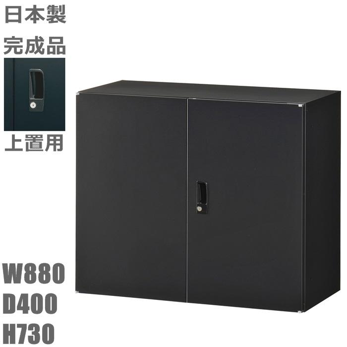 【送料無料】ANK-32H 両開きロング書庫(上置用)/ブラックサテン 鍵付 【オフィス家具/収納家具/書庫/書棚】日本製/完成品