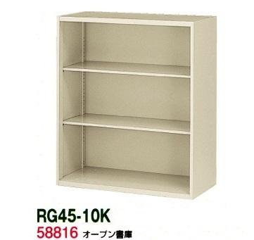 【送料無料】RG45-10K【RG45シリーズ】オープン書庫【オフィス家具/収納家具/キャビネット/書棚】スチール書庫//事務室用/SOHO