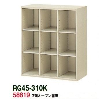 【送料無料】【RG45シリーズ】3列オープン書庫【オフィス家具/収納家具/キャビネット/書棚】スチール書庫//事務室用/SOHO