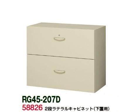 【送料無料】RG45-207D【RG45シリーズ】2段ラテラルキャビネット【オフィス家具/収納家具/キャビネット/書棚】スチール書庫//事務室用/SOHO