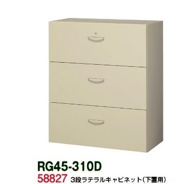 【送料無料】【RG45シリーズ】3段ラテラルキャビネット/RG45-310D【オフィス家具/収納家具/キャビネット/書棚】スチール書庫//事務室用/SOHO