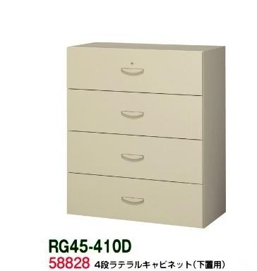 送料無料 RG45-410D 1年保証 RG45シリーズ 4段ラテラルキャビネット オフィス家具 収納家具 書棚 SOHO スチール書庫 事務室用 キャビネット 人気の製品