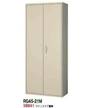 【送料無料】RG45-21M【RG45シリーズ】マジックドア書庫【オフィス家具/収納家具/キャビネット/書棚】スチール書庫//事務室用/SOHO