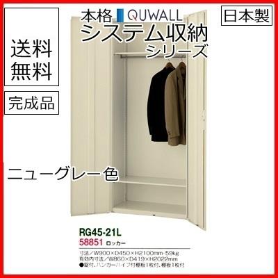 【送料無料】RG45-21L【RG45シリーズ】ロッカー【オフィス家具/収納家具/キャビネット/書棚】スチール書庫//事務室用/SOHO