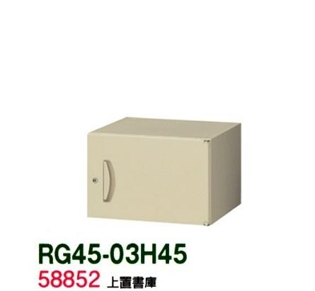 【送料無料】RG45-03H45【RG45シリーズ】上置書庫/W450 上置書庫(H300・片開き)【受注生産品】【オフィス家具/収納家具/キャビネット/書棚】スチール書庫//事務室用/SOHO