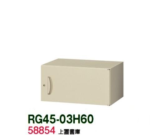 【送料無料】RG45-03H60【RG45シリーズ】上置書庫/W600 上置書庫(H300・片開き)【受注生産品】【オフィス家具/収納家具/キャビネット/書棚】スチール書庫//事務室用/SOHO