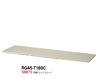 【送料無料】RG45-T180C【RG45シリーズ】天板/W1800天板(ニューグレー)【オフィス家具/収納家具/キャビネット/書棚】スチール書庫//事務室用/SOHO