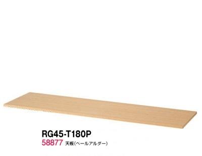 【送料無料】RG45-T180P【RG45シリーズ】天板/W1800天板(ペールアルダー)【オフィス家具/収納家具/キャビネット/書棚】スチール書庫//事務室用/SOHO