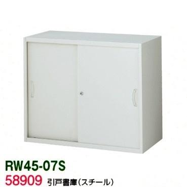 送料無料 書庫 キャビネット 書棚 RW45-07S 市場 RW45シリーズ 引戸書庫 事務室用 スチール書庫 スチール オフィス家具 収納家具 SOHO 新作続