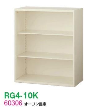 【送料無料】RG4-10K【RG4シリーズ】オープン書庫【オフィス家具/収納家具/キャビネット/書棚】スチール書庫//事務室用/SOHO