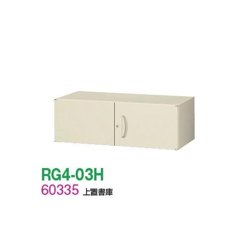 【送料無料】RG4-03H【RG4シリーズ】上置書庫(H300・両開き)【オフィス家具/収納家具/キャビネット/書棚】スチール書庫//事務室用/SOHO
