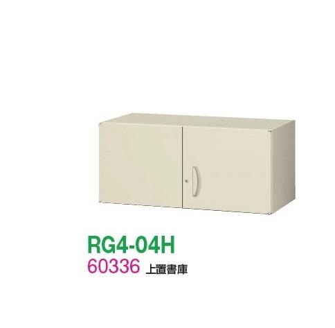 【送料無料】RG4-04H【RG4シリーズ】上置書庫(H400・両開き)【オフィス家具/収納家具/キャビネット/書棚】スチール書庫//事務室用/SOHO