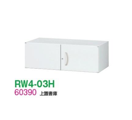 【送料無料】RW4-03H【RW4シリーズ】上置書庫(H300・両開き)【オフィス家具/収納家具/キャビネット/書棚】スチール書庫//事務室用/SOHO