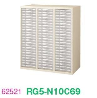 【送料無料】RG5-N10C69【RG5シリーズ】プラスチックキャビネット【オフィス家具/収納家具/キャビネット/書棚】スチール書庫//事務室用/SOHO