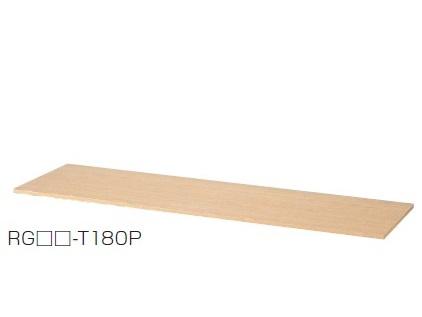 【送料無料】RG5-T180P 天板/W1800天板(ペールアルダー)【オフィス家具/収納家具/キャビネット/書棚】スチール書庫//事務室用/SOHO