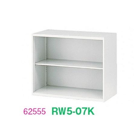 【送料無料】RW5-07K【RW5シリーズ】オープン書庫【オフィス家具/収納家具/キャビネット/書棚】スチール書庫//事務室用/SOHO