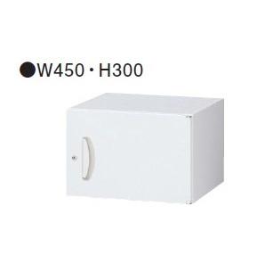 【送料無料】RW5-03H45【RW5シリーズ】上置書庫/W450 上置書庫(H300・片開き)【オフィス家具/収納家具/キャビネット/書棚】スチール書庫//事務室用/SOHO
