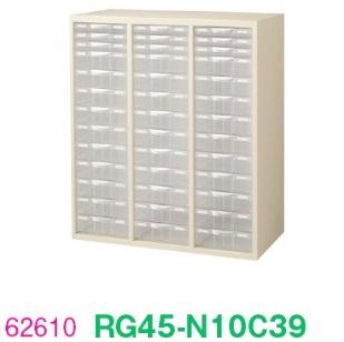 【送料無料】RG45-N10C39【RG45シリーズ】プラスチックキャビネット【オフィス家具/収納家具/キャビネット/書棚】スチール書庫//事務室用/SOHO