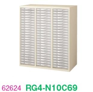 【送料無料】RG4-N10C69【RG4シリーズ】プラスチックキャビネット【オフィス家具/収納家具/キャビネット/書棚】スチール書庫//事務室用/SOHO