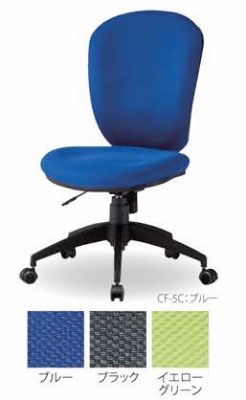【送料無料】オフィスチェア (CF-5Cシリーズ・CF-5C) 肘無し【カラー選べます】※お客様組立品