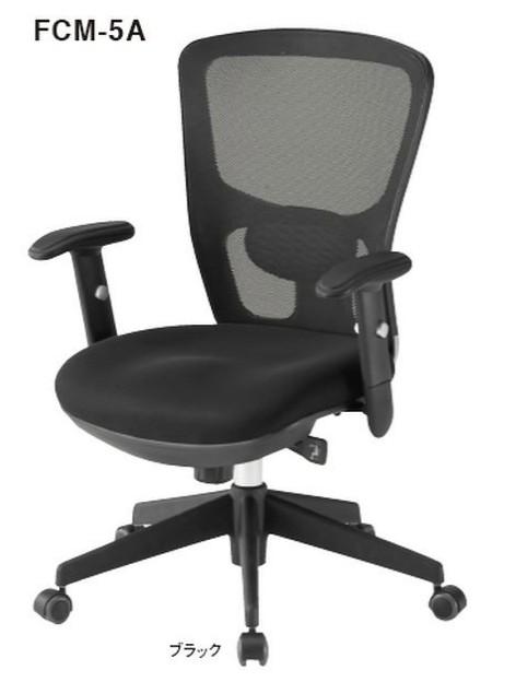 【送料無料】オフィスチェア・メッシュチェアオフィス家具 チェア/椅子肘付き・ブラック (FCM-5Aシリーズ)【背部メッシュ仕様】※お客様組立品