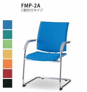 【送料無料】ミーティングチェア・C脚・肘付きオフィス家具 会議 チェア/椅子(FMPシリーズ・FMP-2A)【布製・カラー選べます】