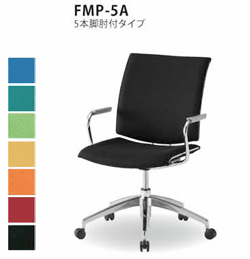 【送料無料】ミーティングチェア・5本脚キャスター付・肘付きオフィス家具 会議 チェア/椅子(FMPシリーズ・FMP-5A)【布製・カラー選べます】