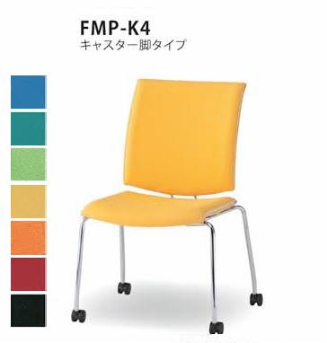 【送料無料】【4脚セット】ミーティングチェア・キャスター脚付きオフィス家具 会議 チェア/椅子(FMPシリーズ・FMP-K4)【布製・カラー選べます】