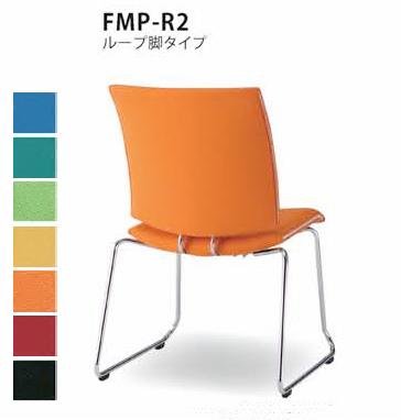 【送料無料】ミーティングチェア・ループ脚(FMPシリーズ・FMP-R2)【布製・カラー選べます】オフィス家具 会議 チェア/椅子