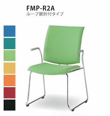 【送料無料】【4脚セット】ミーティングチェア ループ脚・肘付き(FMPシリーズ・FMP-R2A)【布製・カラー選べます】オフィス家具 会議 チェア/椅子