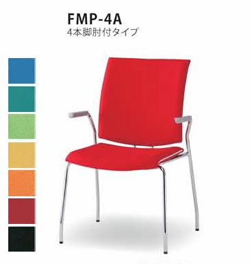 【送料無料】ミーティングチェア4本脚・肘付き(FMPシリーズ・FMP-4A)【布製・カラー選べます】 オフィス家具 椅子 会議 チェア