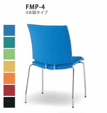 【送料無料】ミーティングチェア・4本脚オフィス家具 会議 チェア/椅子(FMPシリーズ・FMP-4)【布製・カラー選べます】