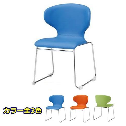 【送料無料】スタッキングチェア【カラー選べます】オフィス家具 会議 チェア/椅子 店舗 リフレッシュチェア