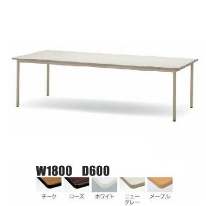 【送料無料】ミーティングテーブルエラストマエッジタイプ(TDS-T1860M)【カラー選べます】※オプションで棚をつけられます