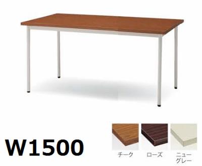 【送料無料】ミーティングテーブル共貼りタイプ(TD-T1560M)【カラー選べます】※オプションで棚をつけられます