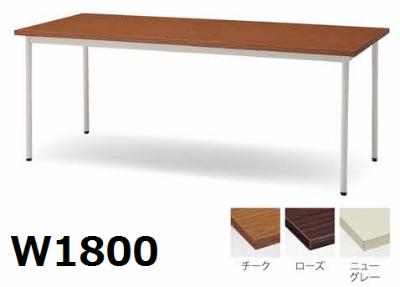 【送料無料】ミーティングテーブル共貼りタイプ(TD-T1845M)【カラー選べます】※オプションで棚をつけられます