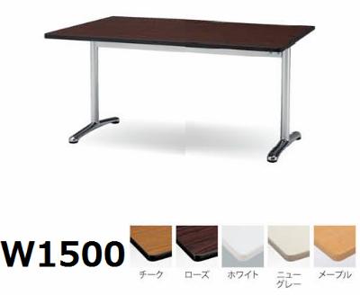 【送料無料】ミーティングテーブルエラストマエッジタイプ(ATT-1590S)【カラー選べます】
