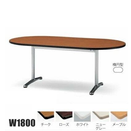 【送料無料】ミーティングテーブル楕円型エラストマエッジタイプ(ATT-1875RS)【カラー選べます】
