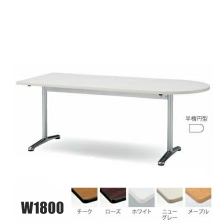 【送料無料】ミーティングテーブル半楕円型エラストマエッジタイプ(ATT-1875US)【カラー選べます】
