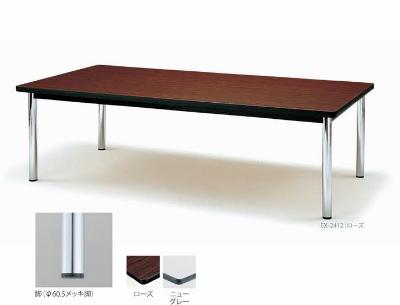【送料無料】ミーティングテーブルエラストマエッジタイプ(EX-2412)【カラー選べます】