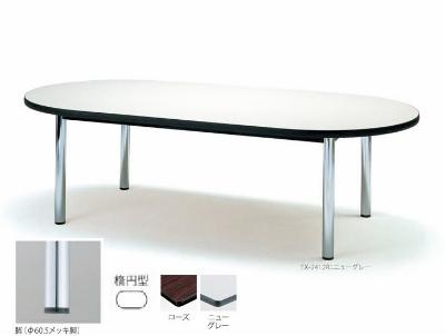 【送料無料】ミーティングテーブル楕円型エラストマエッジタイプ(EX-2412R)【カラー選べます】