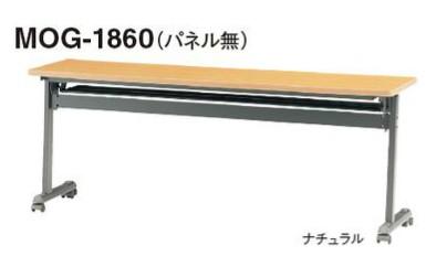 【送料無料】W1800×D600×H700スタックテーブル会議テーブル・折畳み式【天板カラー選べます】会議机/キャスター付きお客様組立品