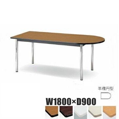 【送料無料】ミーティングテーブル半楕円型エラストマエッジタイプ(TC-1890U)【カラー選べます】